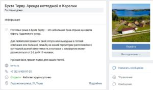 ВКонтакте, Instagram